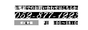 電話番号052-877-1223